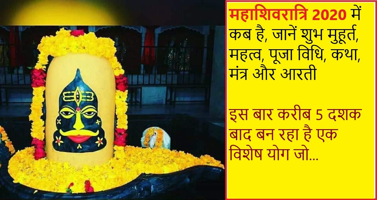 MahaShivratri Kab Ki Hai