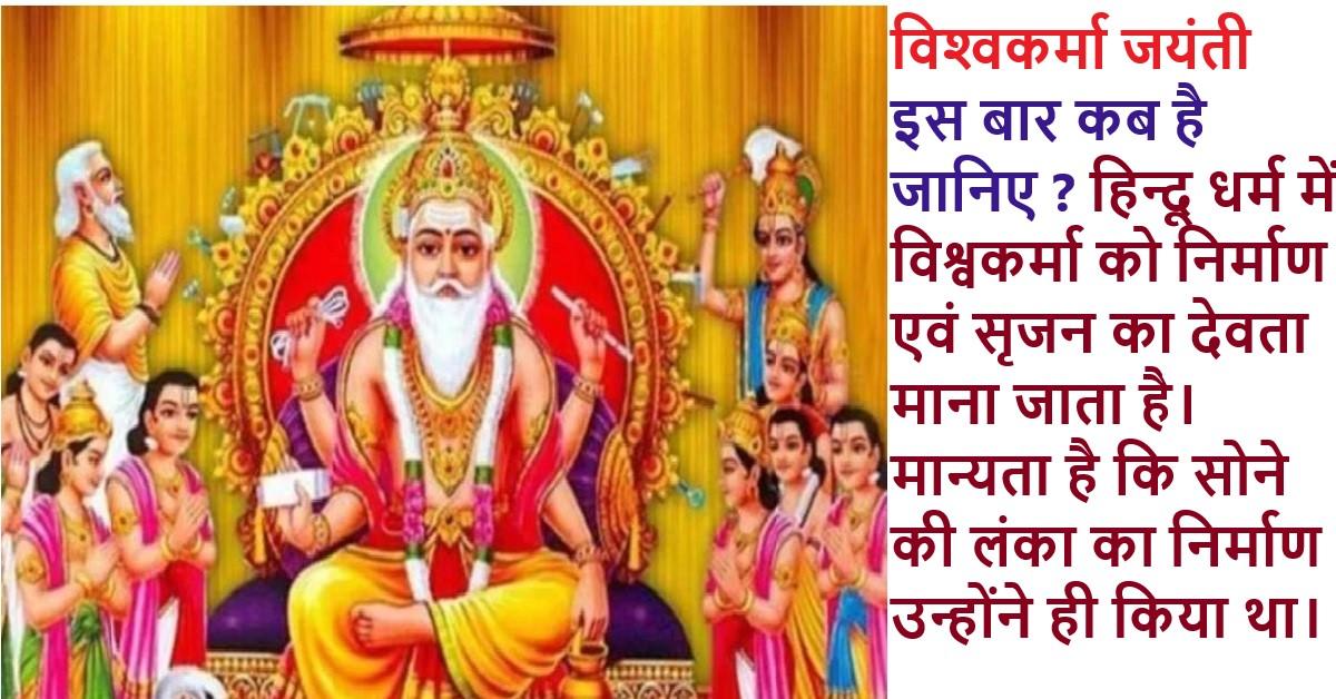 विश्वकर्मा पूजा कब है Vishwakarma Puja in Hindu Calendar